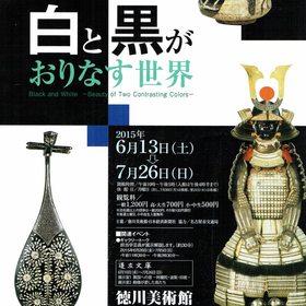徳川美術館6.13-7.26