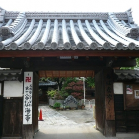 第十八番海上寺