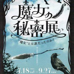 名古屋市博物館7.18-9.27