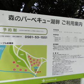 愛知県森林公園