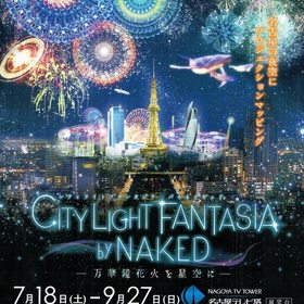 名古屋テレビ塔7.18-9.27