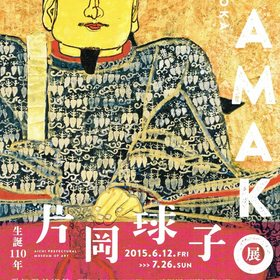 愛知県美術館6.12-7.26