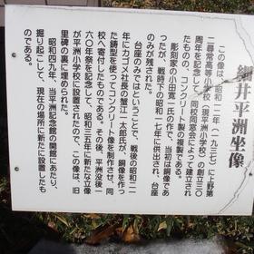 平州記念館