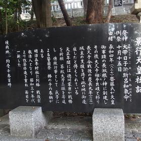 景行天皇社