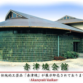 4) Akazuyaki Hall