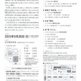 名古屋能楽堂9.20