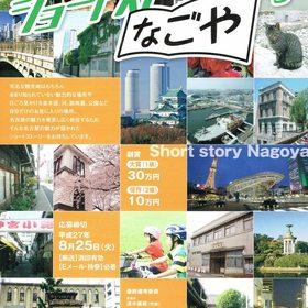 第9回ショートストーリー募集8/25締切