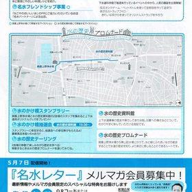 名古屋水フェスタ