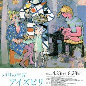 ヤマザキマザック美術館2016.4.23-8.28