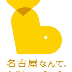 名古屋なんてだいすき (c)名古屋市 http://www.city.nagoya.jp/kanko