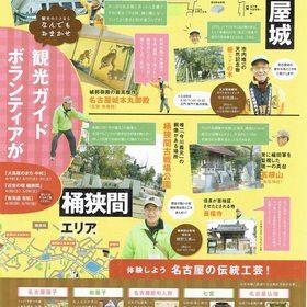 2014.3.8-6.8の春の観光キャンペーン、現在状況は変わっていることがあります、ご確認の上ご利