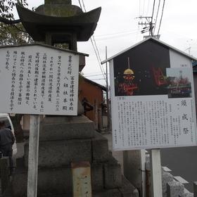 須成神社(八剣社・冨吉建速神社)