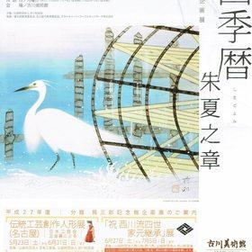 古川美術館5.23-7.26