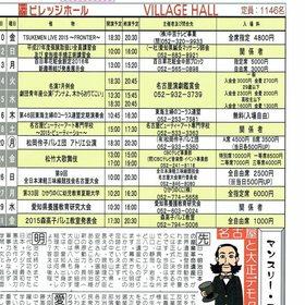 名古屋市日本特殊陶業市民会館7月号