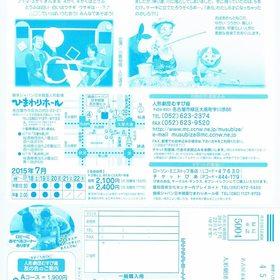 人形劇場ひまわりホール7.18-7.22