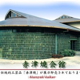 4.赤津焼会館