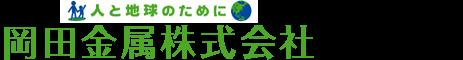 鉄屑非鉄金属の回収買取|岡田金属株式会社