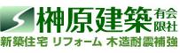榊原建築有限会社