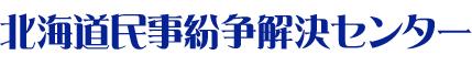 北海道民事紛争解決センター