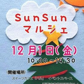 SunSunマルシェ 12月