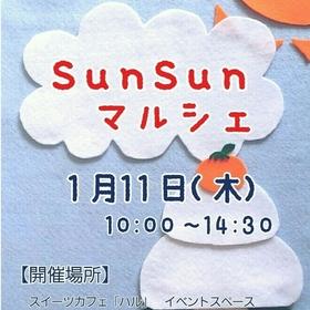 SunSunマルシェ 1月