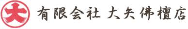 有限会社大矢仏壇店