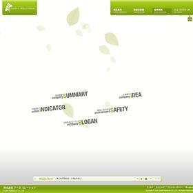 株式会社 アース リレーション http://www.earth-relations.co.jp/