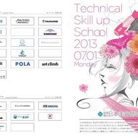 日本美容師会 TSS2013 パンフレット