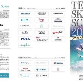 日本美容師会 TSS2014 パンフレット