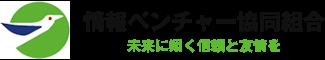 情報ベンチャー協同組合
