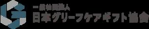 一般社団法人日本グリーフケアギフト協会
