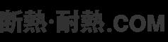 断熱・耐熱.com