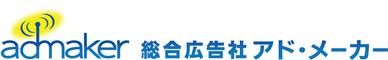 総合広告社アド・メーカー