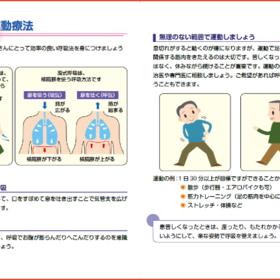 呼吸・運動療法