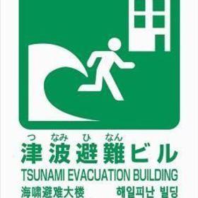 「津波避難ビル」看板