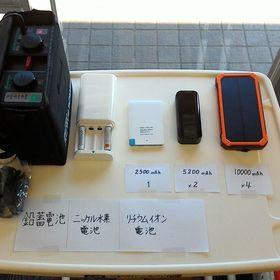 モバイル/ポータブルバッテリー