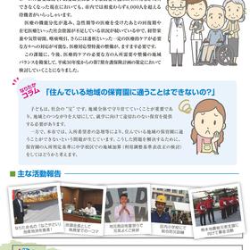 市政報告新聞4ページ