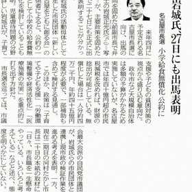 28.12.22中日新聞