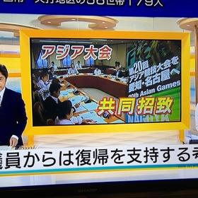 16/9/20 NHK ほっとイブニング