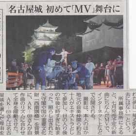 (追記)中日新聞280527県内版