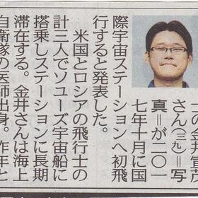 中日新聞16/11/16夕刊