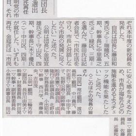 中日新聞4/23 日刊