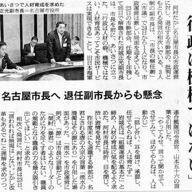 28.05.24朝日新聞