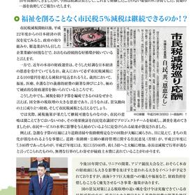 市政報告新聞2ページ