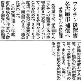 朝日新聞29.3.1