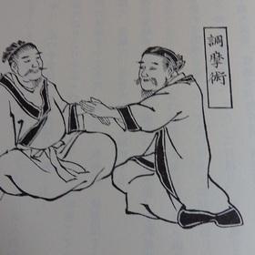 古法按摩の軽擦法『調摩の術』
