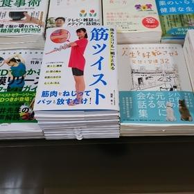 名駅高島屋 三省堂書店さん