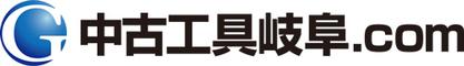 澤商様_中古工具岐阜.com