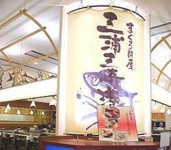 廻転寿司 まぐろ問屋 三浦三崎港 横浜ワールドポーターズ店