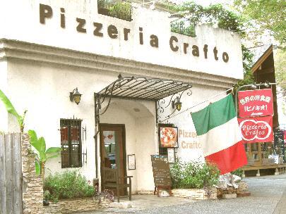 ピッツェリア クラフト